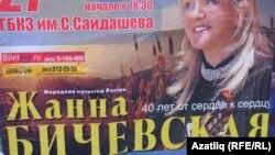 Афиша с объявлением о концерте Жанны Бичевской в Казани.