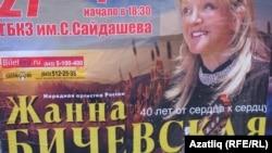 Жанна Бичевскаяның Татарстан астанасы Қазандағы концертінің афишасы.