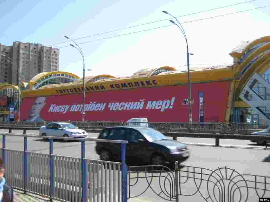 Ukraine – Kyiv mayor pre-election company, Kyiv, May 2008 - Всі, хто спостерігають за виборчою кампанією 2008, помітили одноманітність технологій, що їх використовують кандидати. Після того, як атлет В.Кличко звернувся до киян із закликом обрати «сильного мера», його конкуренти обклеїли всі наявні рекламні площі міста закликами не забути про мера «розумного», «іншого», «нового» і навіть «тверезого». Останнє слово залишилося таки за Кличком – він запропонував альтернативу: мер має бути «чесним».Вибори мера пройдуть в один тур і переможе той, хто набере найбільше голосів, пропозиція блоку Юлії Тимошенко обирати київського начальника у два тури – не пройшла.