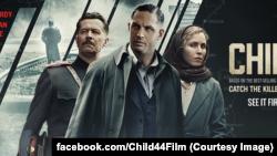 «Номер 44» (Child 44) фильмінің постері.