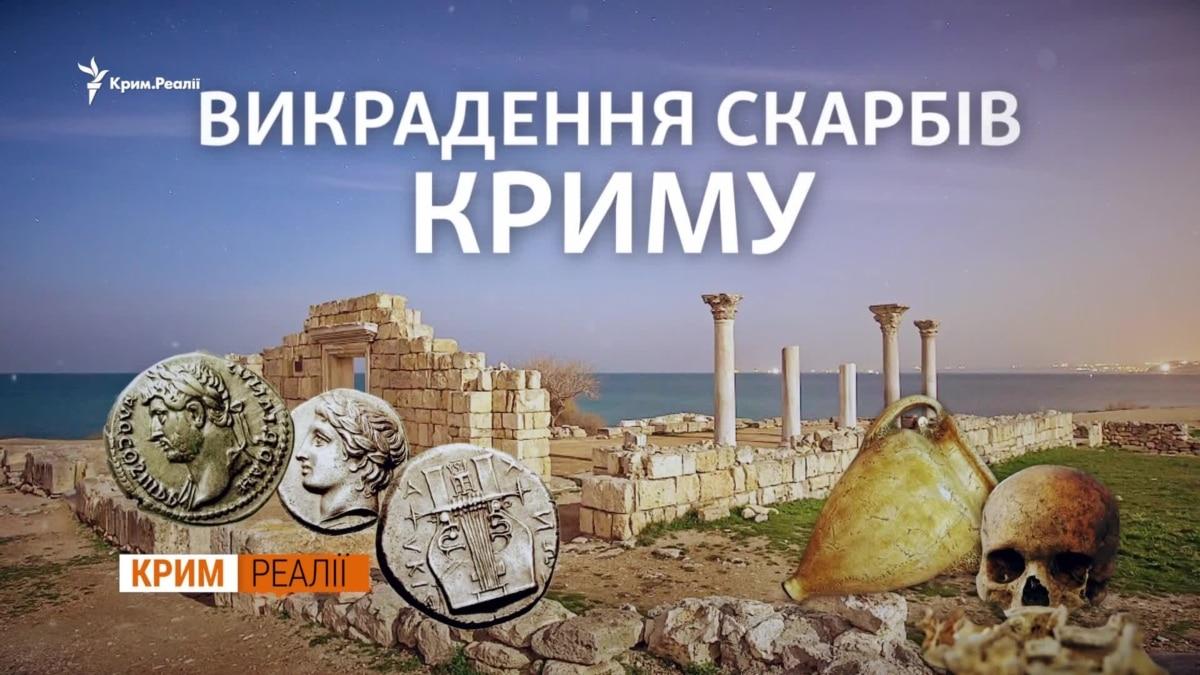 Как «тырят» археологические находки в Крыму? (Видео)