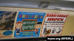 Реклама самогонных аппаратов в Симферополе, 30 августа 2017 года