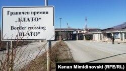 """Граничен премин """"Блато"""" на македонско-албанската граница"""