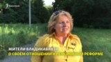 Жители Владикавказа о пенсионной реформе в стране