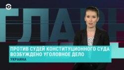 Главное: Лукашенко пленных не берет и дело против Конституционного суда Украины
