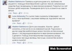 Ятимнәр йорты мөдире Владимир Бахмуров Фейсбукта җавап бирде