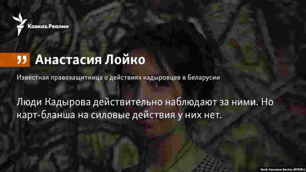 05.04.2018 // Известная беларусская правозащитница Анастасия Лойко рассказала о том в каких условиях им приходиться помогать чеченским беженцам.