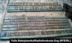 Напис біля пам'ятника історику Дмитру Яворницькому біля Дніпровського історичного музею