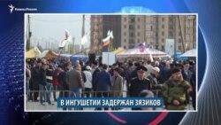 Видеоновости Кавказа 19 июля