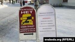Такім стэндам сустракае пасажыраў Магілёўскі аўтавакзал