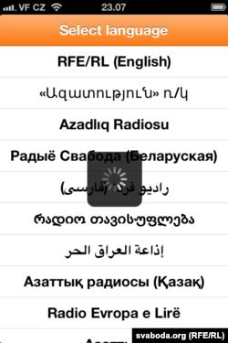 پس از نصب و اجرا، در این صفحه نام رادیو فردا را انتخاب کنید