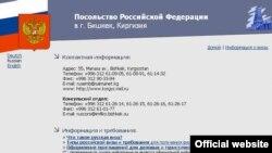 Rossiya elchixonasi qirg'iz millatchiligidan xavotirda