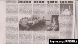 Статья «Спокойное решение громкой проблемы» в газете «Сельская новь»