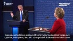 Хиллари Клинтон и Дональд Трамп встретились на первых теледебатах