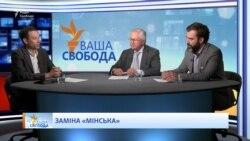 США відходять від підтримки «Мінського процесу» – Тарасюк
