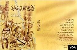 """Səddam Hüseynin 2003-ci ildə İordaniyada çap olunmuş """"Rədd ol Şeytan"""" adlı kitabının üz qabığı."""