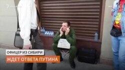 Майор в отставке из Новосибирска пикетирует администрацию президента