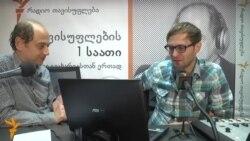 ალცჰაიმერის დაავადება და რელიგიის სწავლება ქართულ სკოლებში