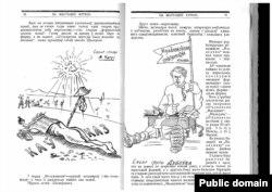 Шарж Паўла Гуткоўскага на Міхася Чарота і Ўладзімера Дубоўку. «Маладняк», 1924, № 5