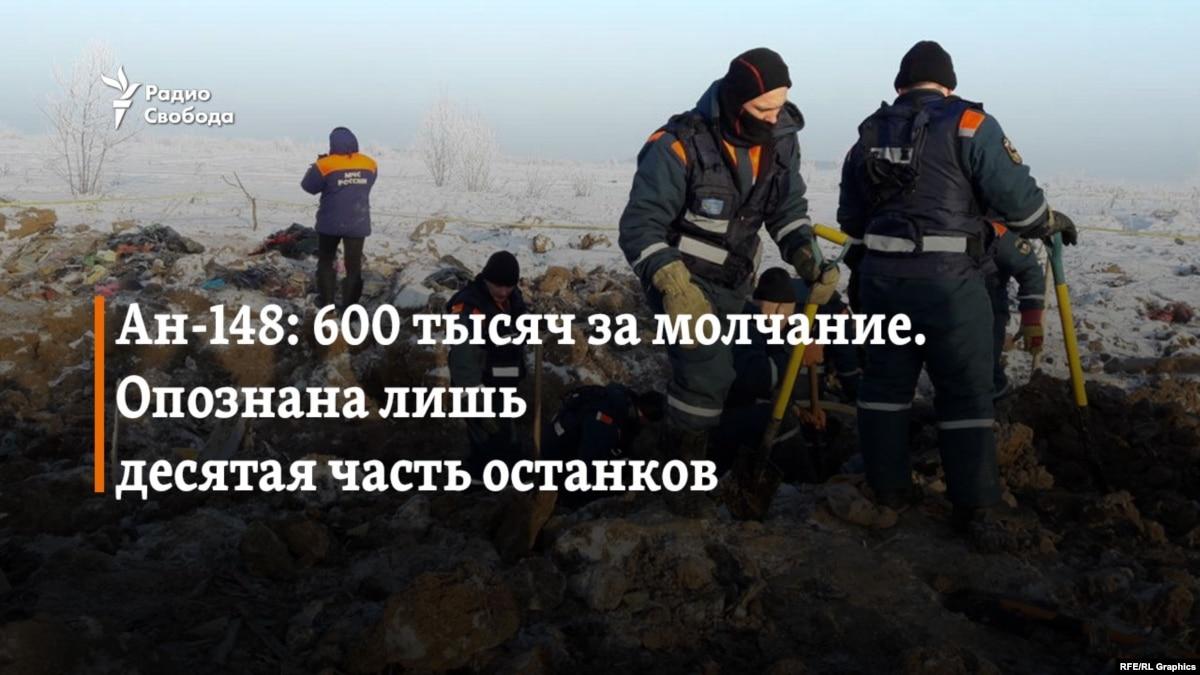 Ан-148: 600 тысяч за молчание. Опознана лишь десятая часть останков