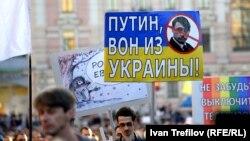 Антивоенный марш в Москве, сентябрь 2014 года
