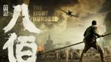 برشی از یکی از پوسترهای رسمی فیلم «هشتصد»