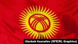 Государственный флаг Кыргызстана.