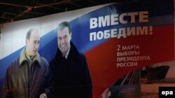 A pre-election billboard shows Vladimir Putin and Dmitry Medvedev in St.Petersburg in 2008