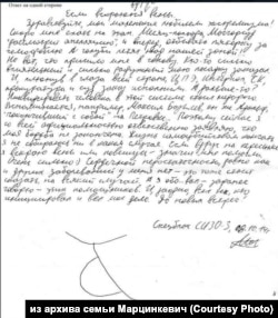 """Письмо Марцинкевича от 2014 года, где он предупреждает о вероятности его насильственной смерти, если он """"вдруг вскроет себе вены"""""""