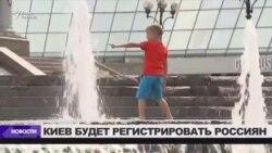 Украина введет для россиян новые правила въезда