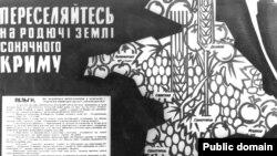 Советская листовка с призывом переселяться в Крым