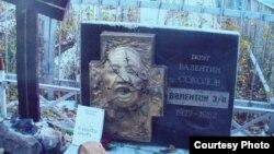 Могила Валентина Соколова