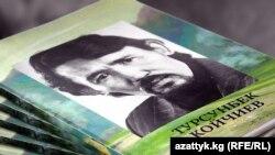 Турсунбек Койчиев