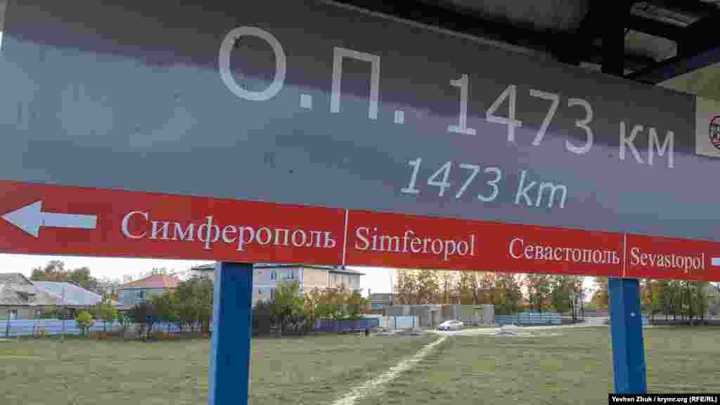 Вдоль северо-западной окраины села проходит железнодорожная ветка Севастополь – Симферополь, электропоезда останавливаются на платформе «1473 км». В двух с лишним километрах севернее есть станция «Чистенькая», но она находится за пределами населенного пункта