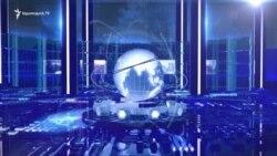 «Ազատություն» TV-ի լրատվական կենտրոն, 30-ը սեպտեմբերի, 2021թ.
