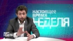 Настоящее Время. Неделя с Тимуром Олевским. 24 января 2016