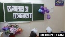 В одной из узбекских школ. Архивное фото.