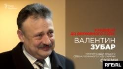 Валентин Зубар, кандидат до нового Верховного суду, чинний суддя Вищого спеціалізованого суду України