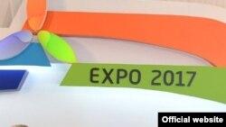 EXPO-2017 көрмесінің логотипі. (Көрнекі сурет)