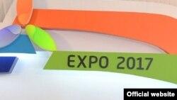 Логотип международной выставки EXPO-2017.