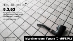 Афиша киноретроспективы в Музее Гулага