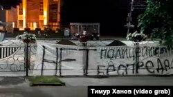"""Баннер """"Нет полицейскому беспределу"""" в Новосибирске"""