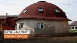 Дом из соломы построил житель Новосибирска