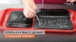 В Кузбассе в пряники стали добавлять уголь