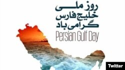 """Poster dedicated to """"The Persian Gulf Day"""" celebrated in Iran on 28/29th of April."""