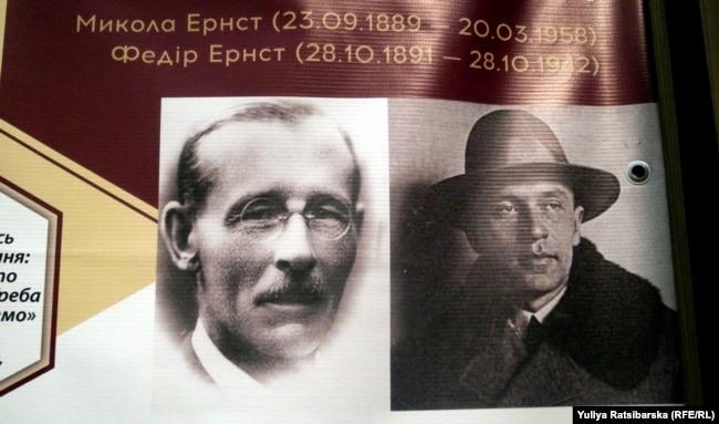 Репресовані історики, брати Ернсти. Зліва направо: Микола Ернст і Федір Ернст