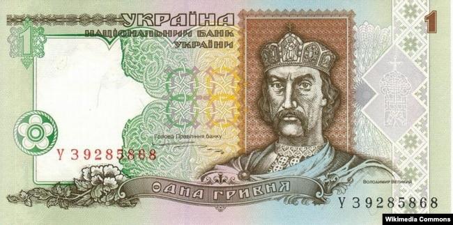 Зображення правителя періоду України-Русі, Київського князя Володимира Великого на банкноті однієї гривні зразка 1995 року. Він тут і вусами