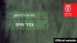 Dorit Rabinyan'ın kitabı