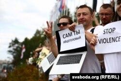 Сотрудники белорусских IT-компаний на акции протеста в Минске, 14 августа 2020 года
