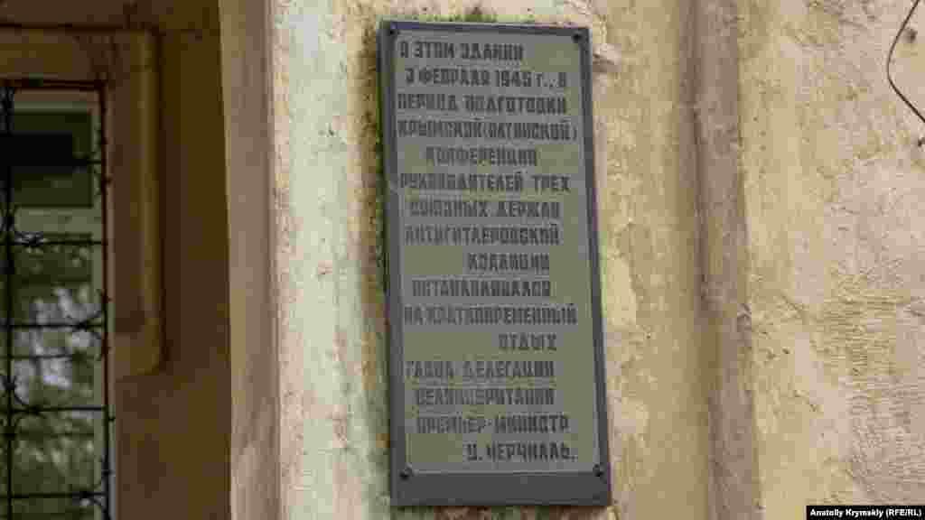 Черчилль із делегацією зупинявся на відпочинок у Сімферополі в будинку Ракова дорогою на знамениту Ялтинську конференцію в лютому 1945 року